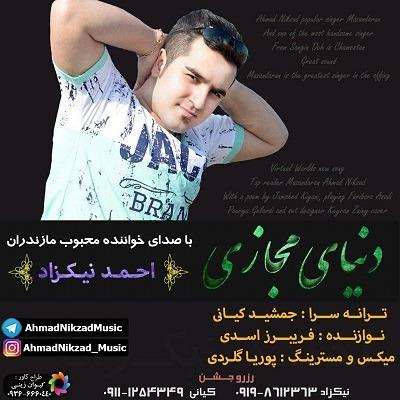 دانلود آهنگ دنیای مجازی از احمد نیکزاد