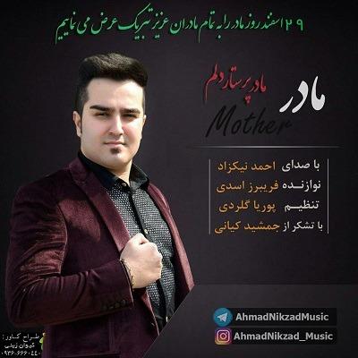 دانلود آهنگ مادر از احمد نیکزاد