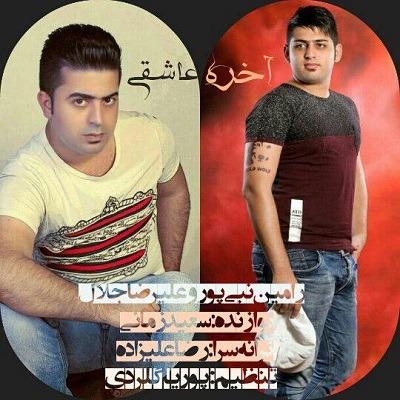 دانلود آهنگ آخره عاشقی از رامین نبی پور و علیرضا جلال