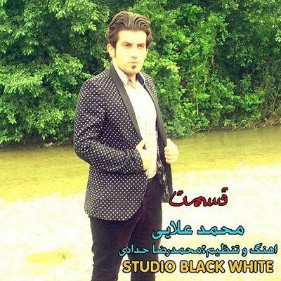 دانلود آهنگ قسمت از محمد علایی
