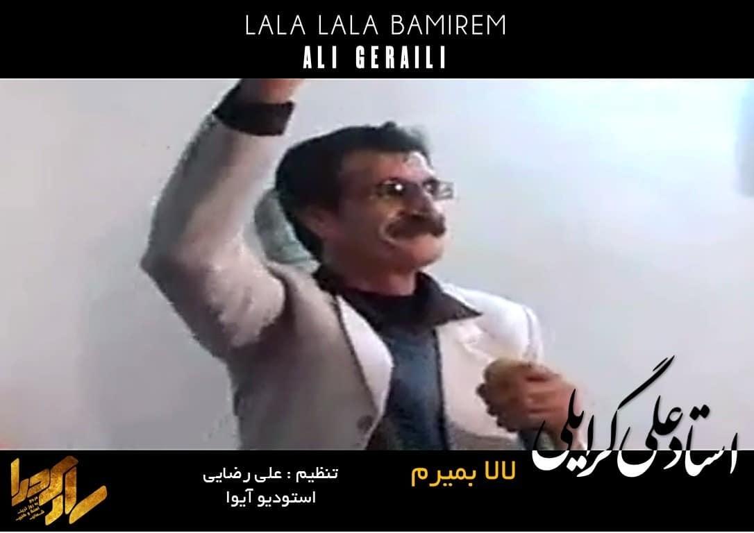 دانلود آهنگ لالا لالا بمیرم از علی گرایلی