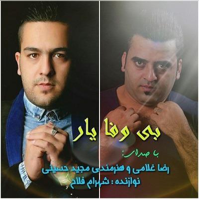 دانلود آهنگ بی وفا یار از مجید حسینی و رضا غلامی