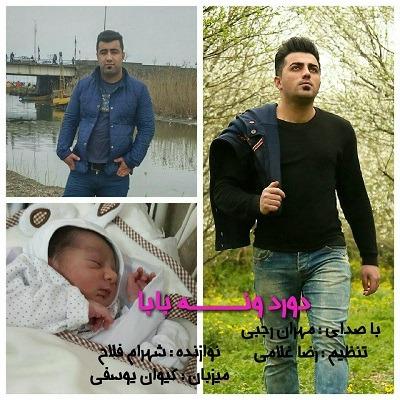دانلود آهنگ دور دونه بابا (علی) از مهران رجبی