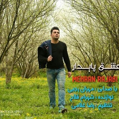 دانلود آهنگ عشق پایدار از مهران رجبی