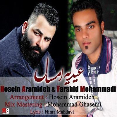 دانلود آهنگ عیدیه امسال از فرشید محمدی و حسین آرامیده
