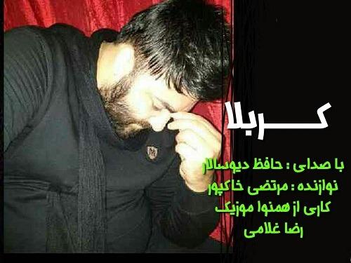 دانلود مداحی حافظ دیوسالار به نام کربلا