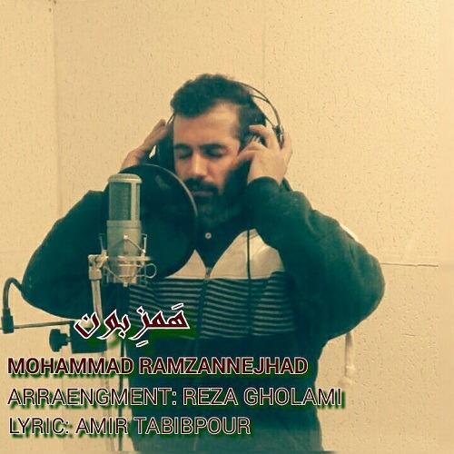 دانلود آهنگ محمد رمضان نژاد به نام همزبون
