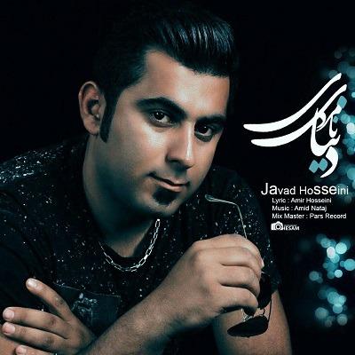 دانلود آهنگ دنیای نامردی از جواد حسینی