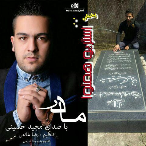 دانلود آهنگ مجید حسینی به نام به یاد مادر