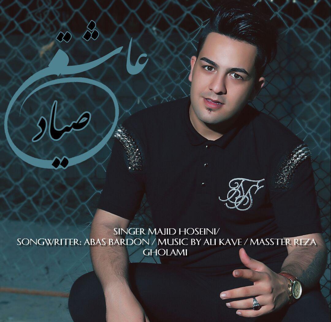 دانلود آهنگ صیاد عاشق از مجید حسینی