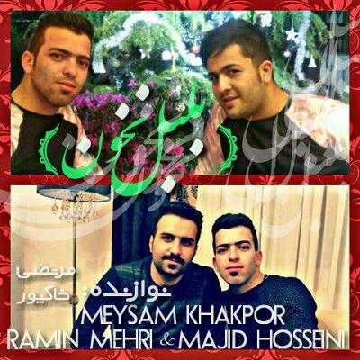 دانلود آهنگ بلبل نخون از مجید حسینی و رامین مهری و میثم خاکپور