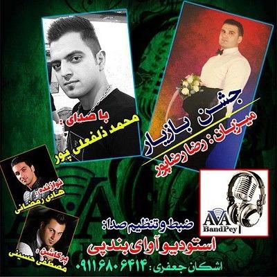 دانلود سه آهنگ جشنی با صدای محمد ذلفعلی پور