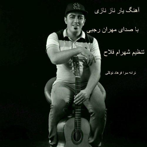 دانلود آهنگ یار ناز نازی از مهران رجبی