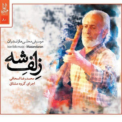 دانلود آهنگ شیرین جان از محمدرضا اسحاقی