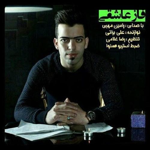 دانلود آهنگ رامین مهری به نام فاز عاشقی