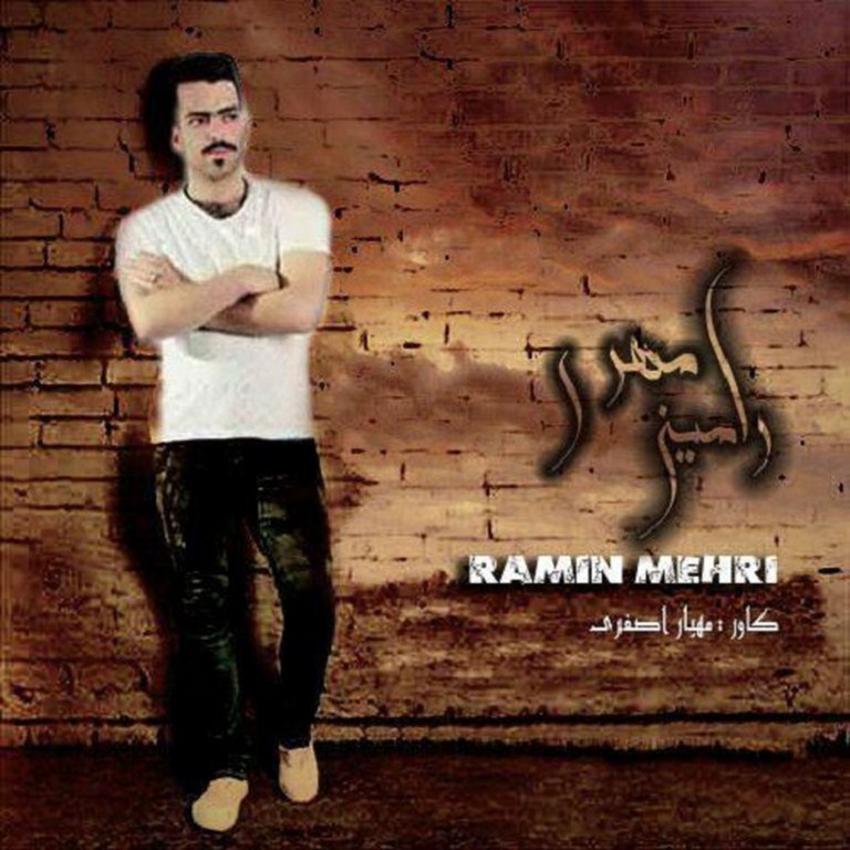 دانلود آهنگ ته عکس بیرم کشه از رامین مهری