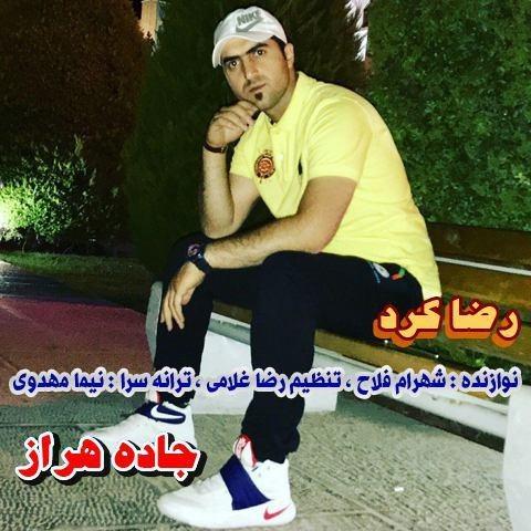 دانلود آهنگ جاده هراز از رضا کرد