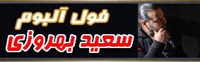 فول آلبوم آهنگ سعید بهروزی
