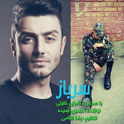 دانلود آهنگ سرباز از کامران خلیلی