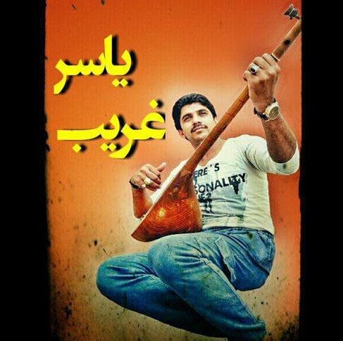 دانلود آهنگ عراقی دتر از یاسر غریب