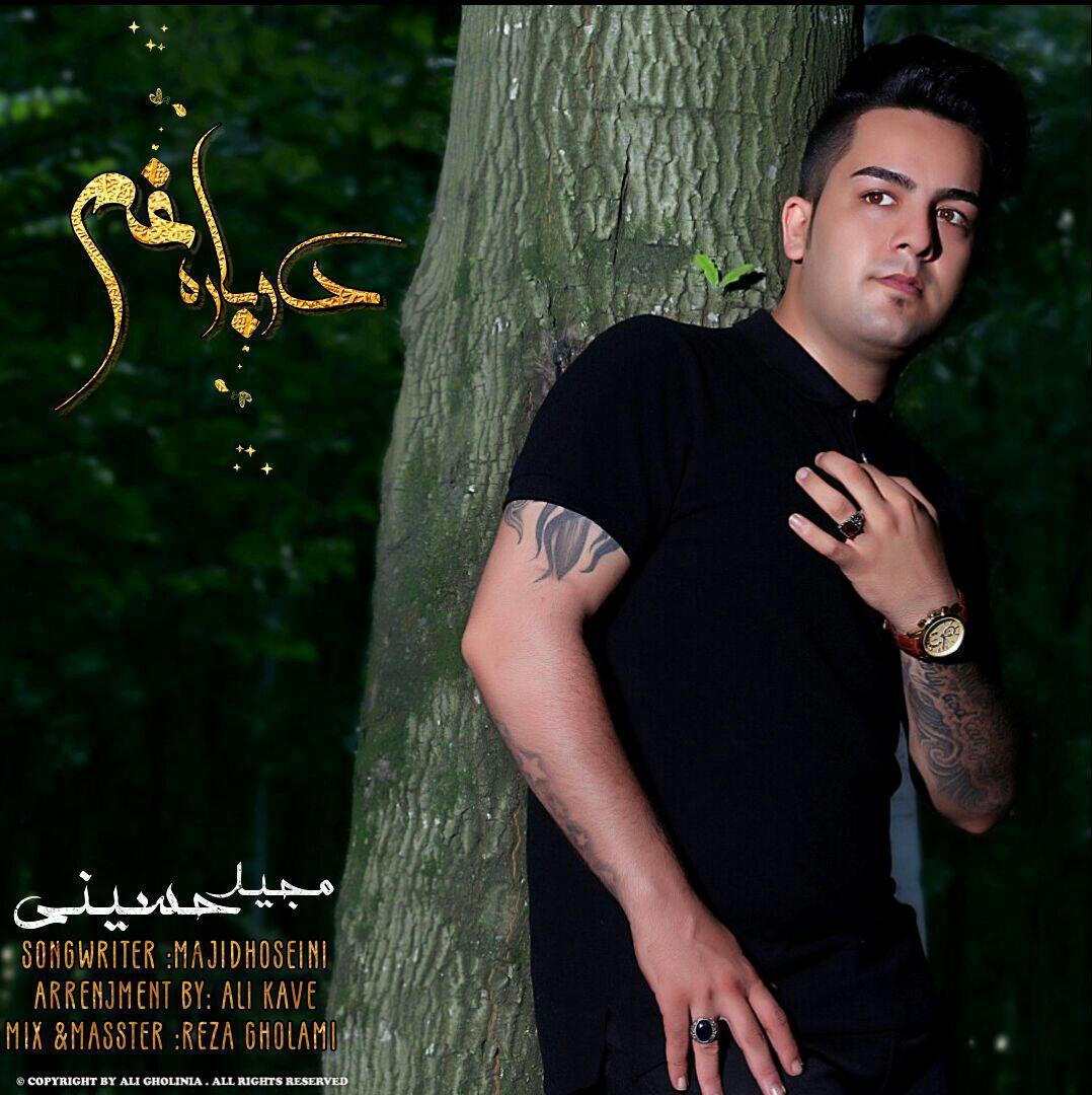دانلود آهنگ دوباره غم از مجید حسینی