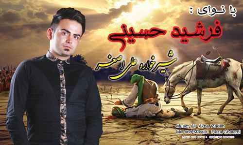 دانلود آهنگ شیر خواره علی اصغر از فرشید حسینی