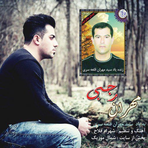 دانلود آهنگ لالا لالا قربون از مهران رجبی