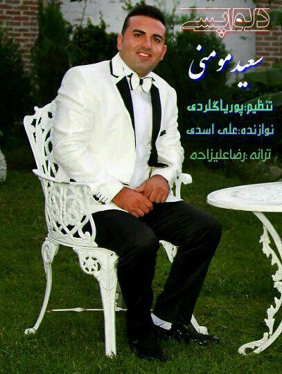 دانلود آهنگ بمیرم از سعید مومنی