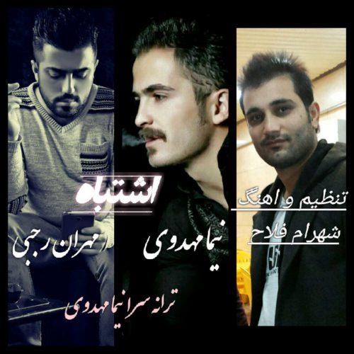 دانلود آهنگ اشتباه از مهران رجبی و نیما مهدوی