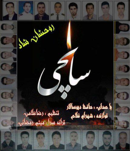 دانلود آهنگ سانچی از حافظ دیوسالار