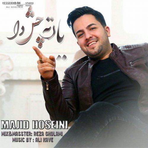 دانلود آهنگ یار ته چش دا از مجید حسینی