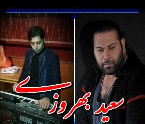 دانلود آهنگ ای دل از سعید بهروزی