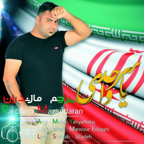 دانلود آهنگ پرچم مازندران از یاسر واحدی